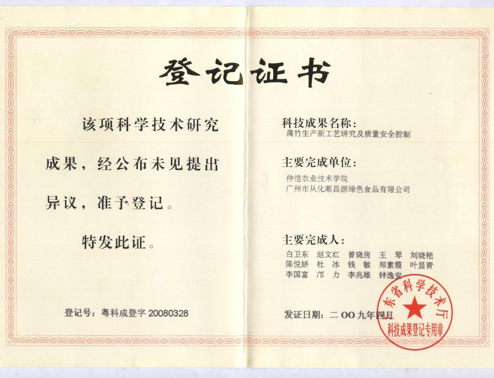 腐竹生产新工艺研究及质量安全控制