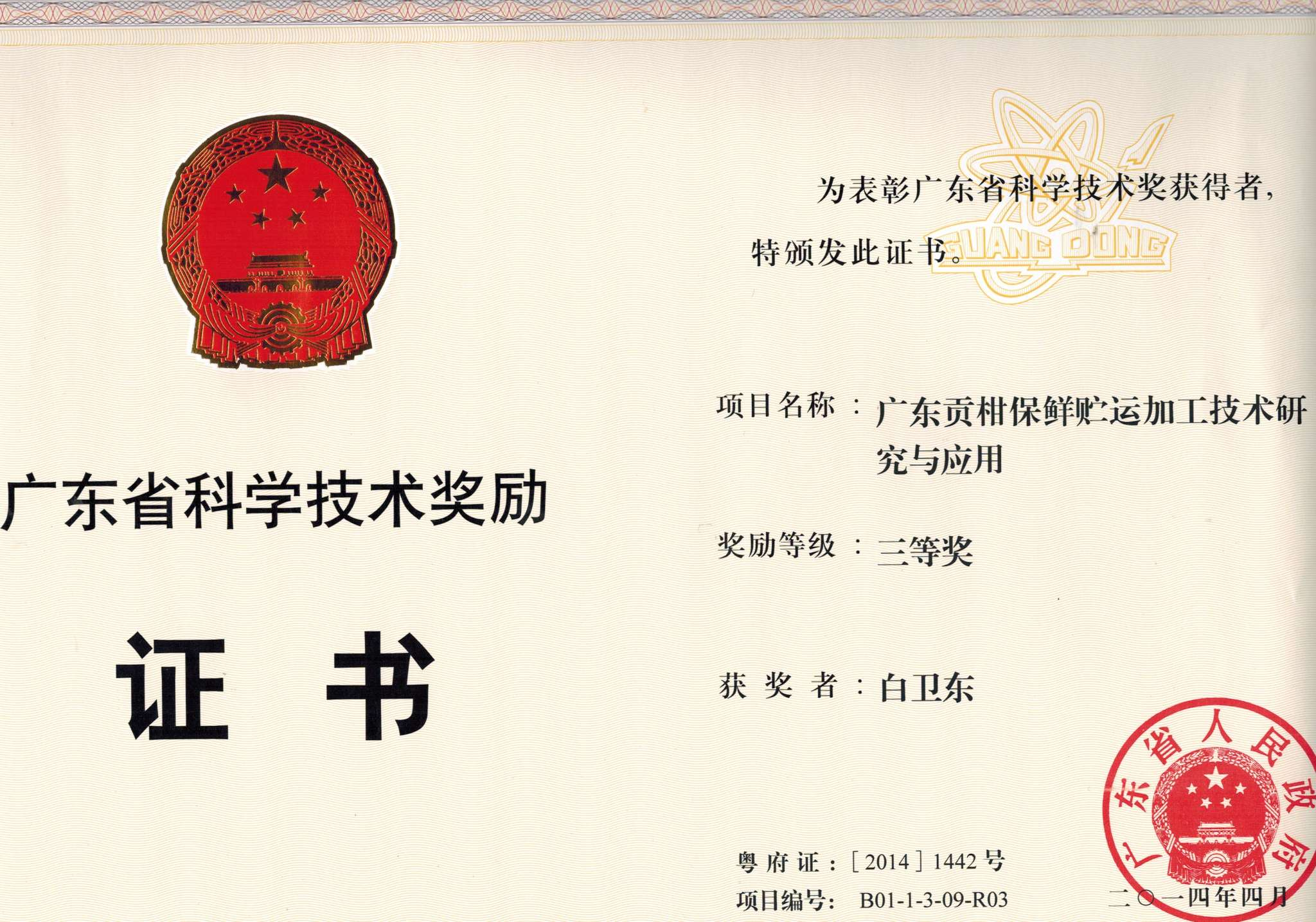 广东贡柑保鲜贮运加工技术研究与应用三等奖—白卫东