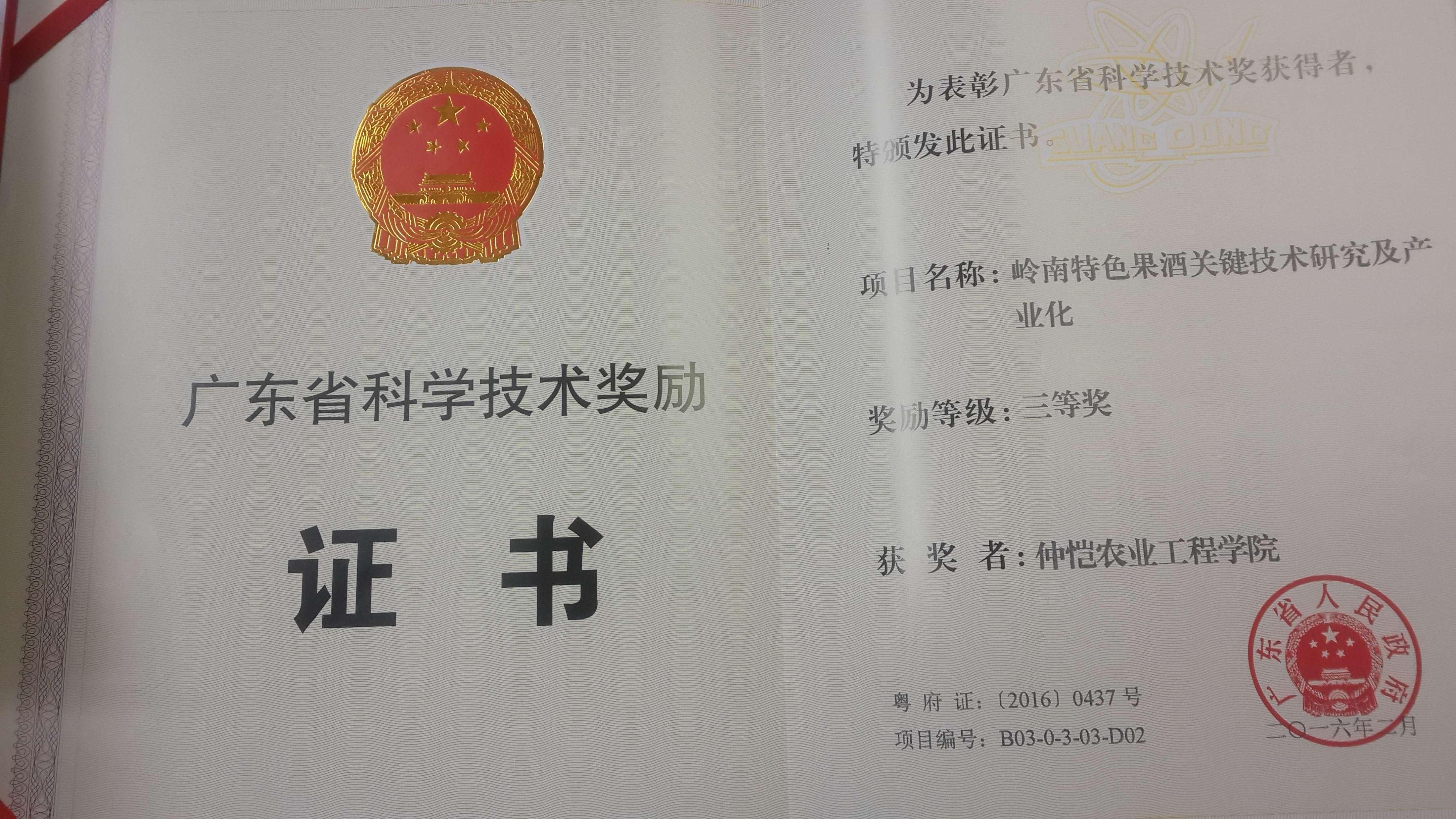 岭南特色果酒关键技术研究及产业化-三等奖-仲恺农业工程学院